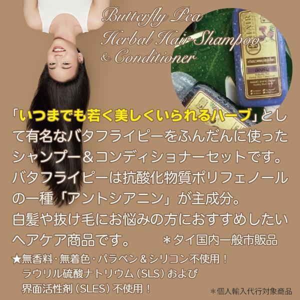 タイ・カオコー社製 バタフライピーのアロマシャンプー&コンディショナーセット fukahiasia 04