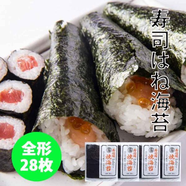 寿司用焼き海苔 40枚|fukahirehonpo