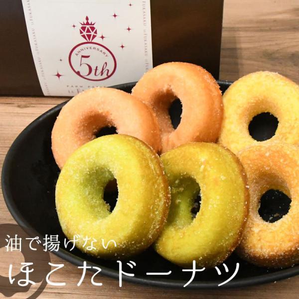 ドーナツ 5周年記念 ほこたドーナツ 3種 5個入り ギフト プレゼント