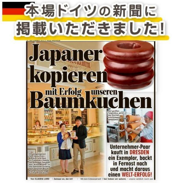 バウムクーヘン バームクーヘン  ギフト 内祝い メロンバームプレミアム|fukasakunouen|06