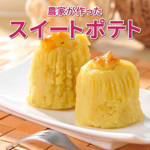 スイートポテト 鉾ほくポテト 6個入り プチギフト|fukasakunouen