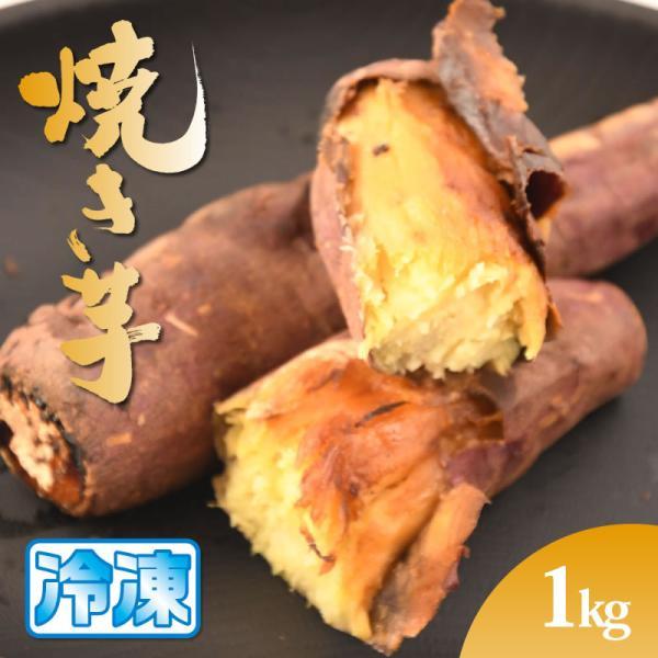 焼き芋 茨城県 冷凍 さつまいも 1kg サツマイモ
