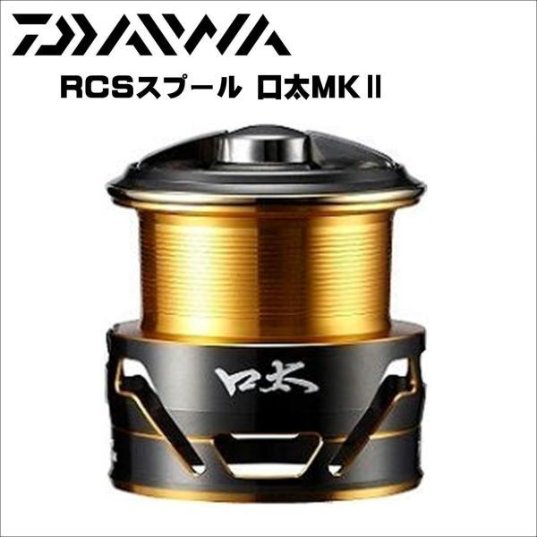 ダイワ RCS ISO 口太 MKII