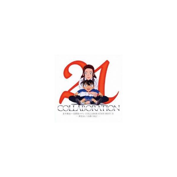 倉木麻衣×名探偵コナンCOLLABORATIONBEST21真実はいつも歌にある通常盤2CDレンタル落ち中古CD