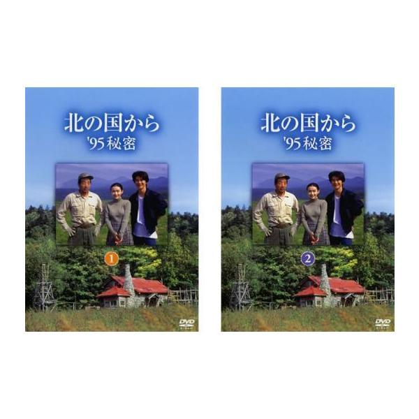 北の国から'95秘密全2枚1・2レンタル落ち全巻セット中古DVDテレビドラマ