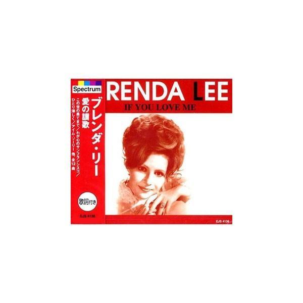 CD BRENDA LEE(ブレンダ・リー) IF YOU LOVE ME 愛の讃歌 EJS-4138|fuki-fashion