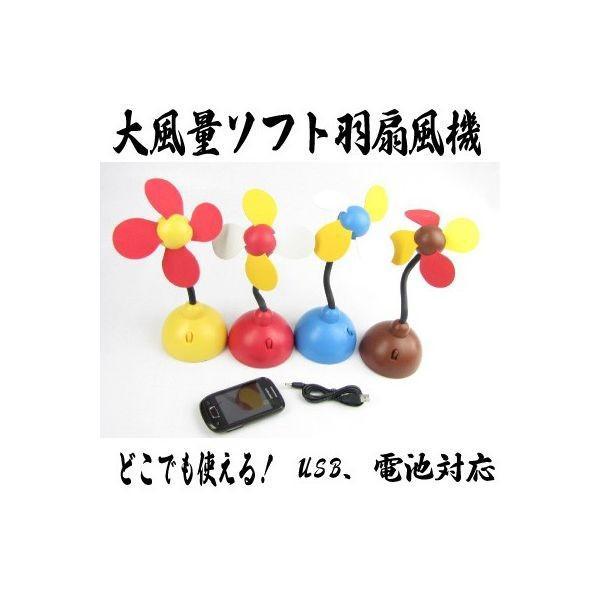 卓上扇風機 USB対応 ミニ扇風機 大風量ソフト羽根USB卓上扇風機 高容量アルカリ単3電池8個セット 卓上 小型扇風機 単3電池対応|fuki-fashion