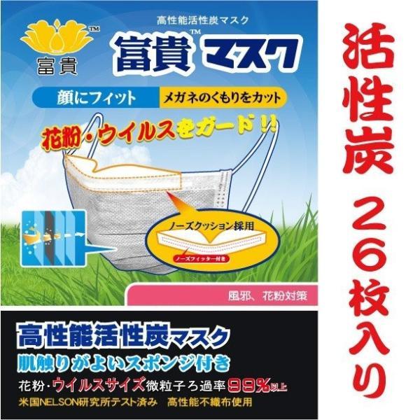 活性炭マスク サージカルマスク 使い捨て 花粉対策 インフルエンザ予防 受験用 PM2.5対策 立体マスク N95マスク(富貴マスク 活性炭 大人26枚)高性能|fuki-fashion