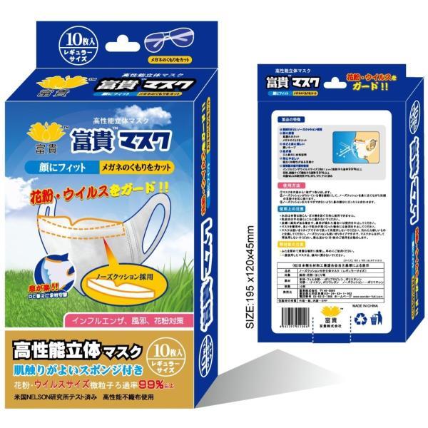マスク サージカルマスク 使い捨て 花粉対策 インフルエンザ予防 受験用 PM2.5対策 N95マスク(富貴マスク 立体マスク 大人10枚)薄いのに高性能なマスク|fuki-fashion