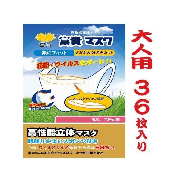 マスク サージカルマスク 使い捨て 花粉対策 インフルエンザ予防 受験用 PM2.5対策 N95マスク(富貴マスク 立体マスク 大人40枚)薄いのに高性能なマスク|fuki-lingerie