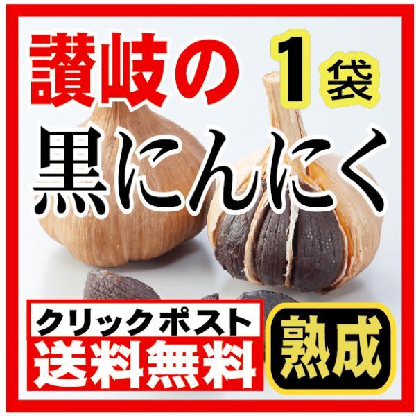 讃岐の黒にんにく1袋 香川産ニンニク使用 送料無料