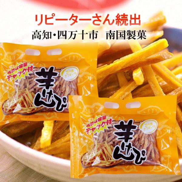 送料無料 芋けんぴ 1kg(500g×2袋) 国内産さつまいも 高知 土佐銘菓 南国製菓