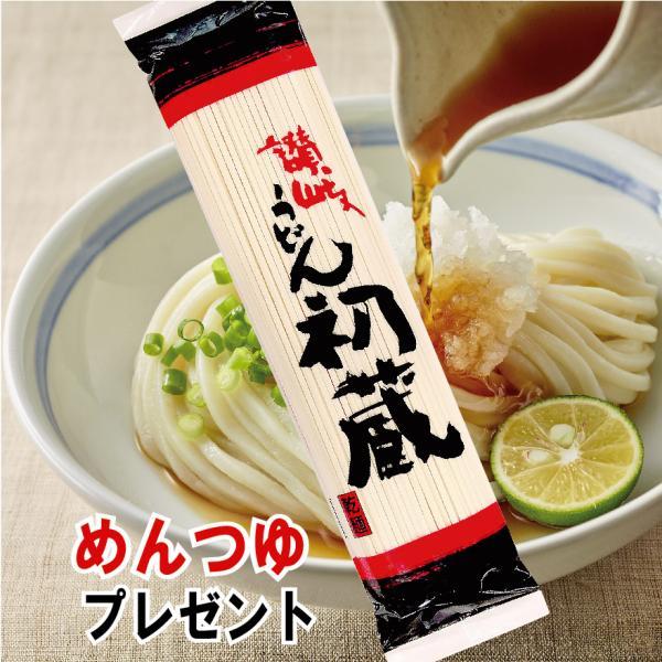 讃岐うどん 初蔵2食 こだわり乾麺 麺つゆサービス送料無料