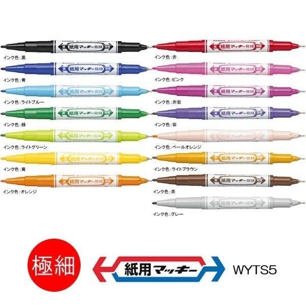 ゼブラ 紙用マッキー極細 WYTS5 15色 単品売り fukido-store