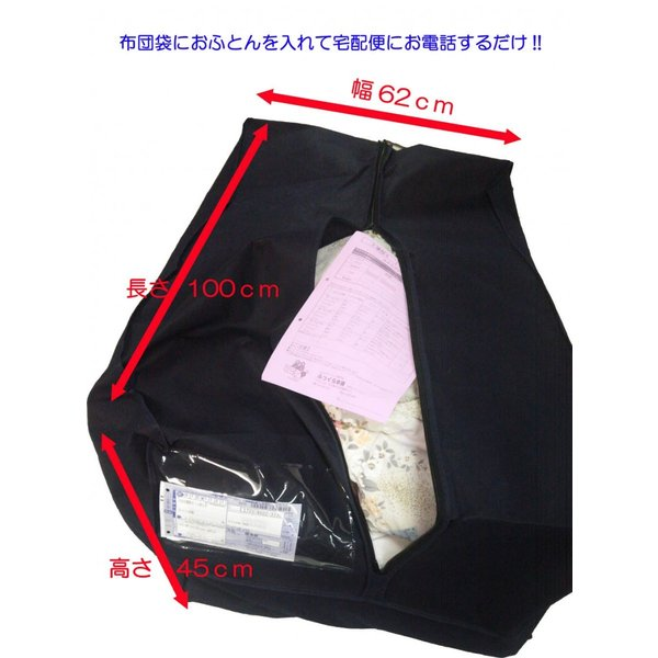 布団クリーニング 1枚宅配 防ダニ・抗菌加工つき|fukkura-hompo|03