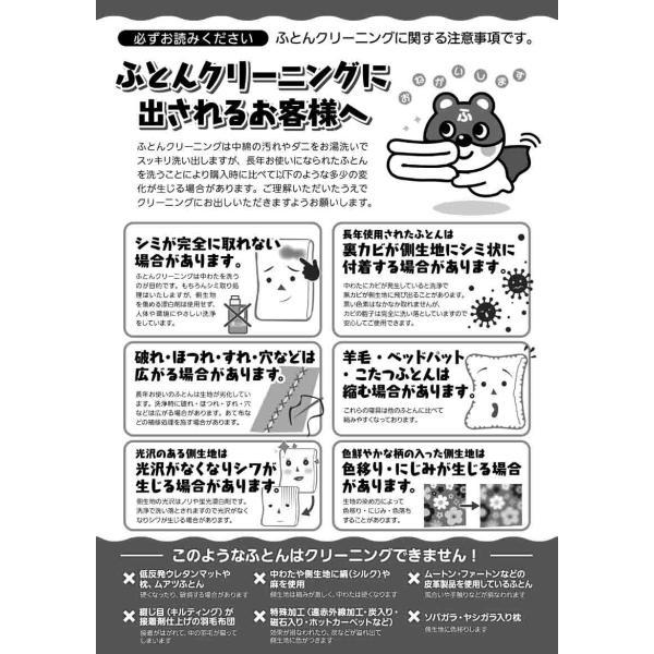 布団クリーニング 1枚宅配 防ダニ・抗菌加工つき|fukkura-hompo|07