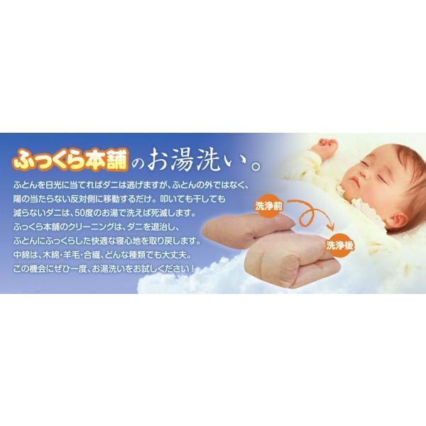 布団クリーニング 1枚宅配 防ダニ・抗菌加工+最大8ヶ月まで保管 fukkura-hompo 06