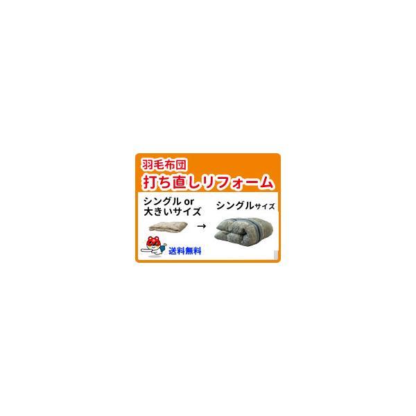 羽毛布団打ち直しリフォーム シングル→シングル/ダブル→シングル fukkura-hompo