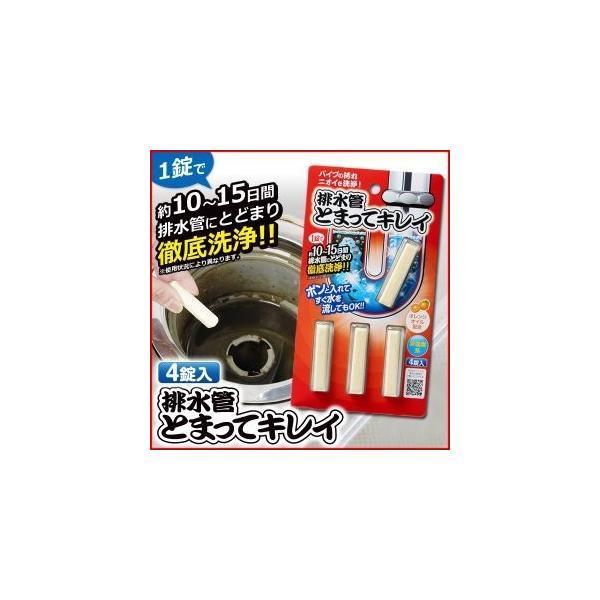 排水管とまってキレイ 4錠入 パイプの汚れ ニオイをスッキリ洗浄 ぬめり対策