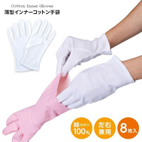 8枚入薄型インナーコットン手袋A-02アンダー手袋薄手綿家事ガーデニング作業保護手あれ ネコポス便での専用