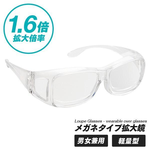 メガネタイプ拡大鏡 1.6倍 メガネ型ルーペ 虫めがね メガネの上から使える 眼鏡 裁縫 読書 新聞 両手 老眼