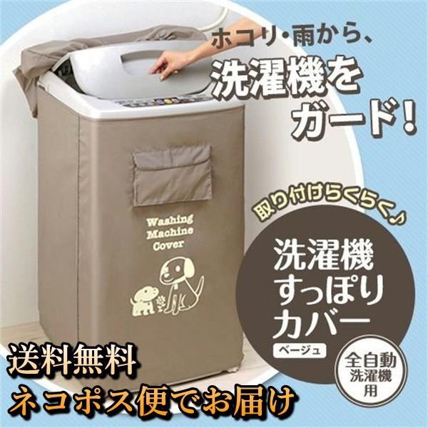 洗濯機すっぽりカバーベージュ洗濯機カバー屋外防水全自動洗濯機ホコリよけ雨よけ ネコポス便での専用