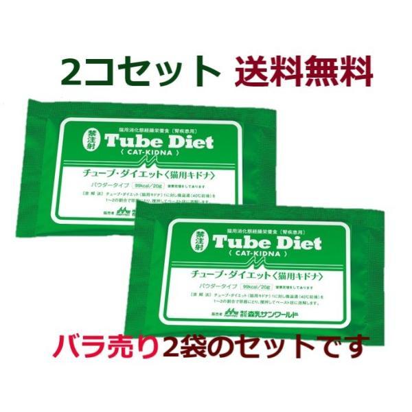 森乳サンワールド チューブダイエット キドナ 猫用 Tube Diet バラ売り2包セット 窒素充填アルミパック 20g×2包 fuku-neko-ya
