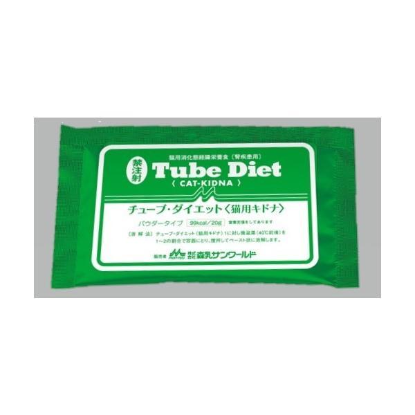 森乳サンワールド チューブダイエット キドナ 猫用 Tube Diet バラ売り2包セット 窒素充填アルミパック 20g×2包 fuku-neko-ya 02