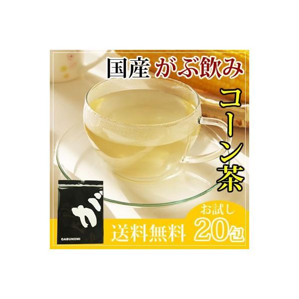 コーン茶 とうもろこし茶 トウモロコシ茶 国産 茶 健康茶 送料無料 カフェインレス ティーバッグ 20包 ふくちゃ 福茶 【ポイント消化】|fukucha