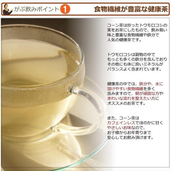 コーン茶 とうもろこし茶 トウモロコシ茶 国産 茶 健康茶 送料無料 カフェインレス ティーバッグ 20包 ふくちゃ 福茶|fukucha|04