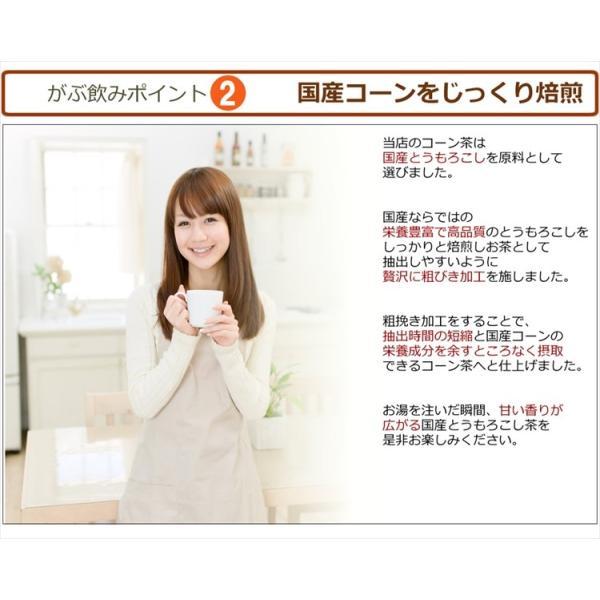コーン茶 とうもろこし茶 トウモロコシ茶 国産 茶 健康茶 送料無料 カフェインレス ティーバッグ 20包 ふくちゃ 福茶|fukucha|05