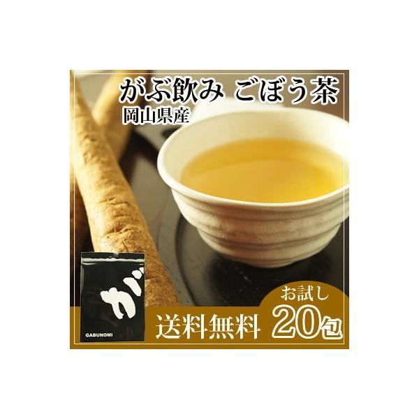 ごぼう茶 ゴボウ茶 牛蒡茶 国産 茶 健康茶 送料無料 ティーバッグ 20包 ふくちゃ 福茶 【ポイント消化】|fukucha
