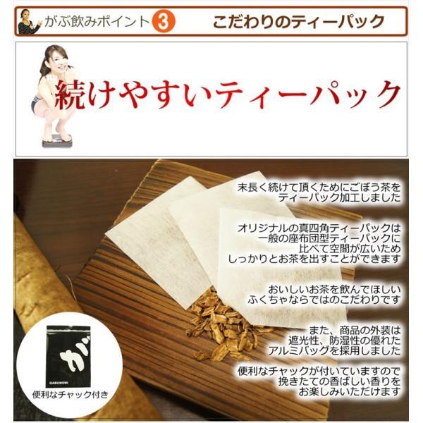 ごぼう茶 ゴボウ茶 牛蒡茶 国産 茶 健康茶 送料無料 ティーバッグ 20包 ふくちゃ 福茶 【ポイント消化】|fukucha|03