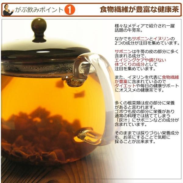 ごぼう茶 ゴボウ茶 牛蒡茶 国産 茶 健康茶 送料無料 ティーバッグ 20包 ふくちゃ 福茶 【ポイント消化】|fukucha|04