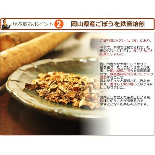 ごぼう茶 ゴボウ茶 牛蒡茶 国産 茶 健康茶 送料無料 ティーバッグ 20包 ふくちゃ 福茶 【ポイント消化】|fukucha|05