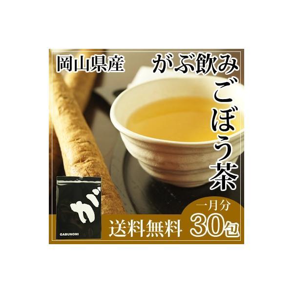 ごぼう茶 ゴボウ茶 牛蒡茶 国産 茶 健康茶 送料無料 ティーバッグ 30包 ふくちゃ 福茶|fukucha