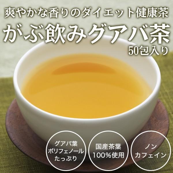 グアバ茶 グァバ茶 ノンカフェイン 国産 茶 健康茶 送料無料 ティーバッグ 50包 ふくちゃ 福茶|fukucha