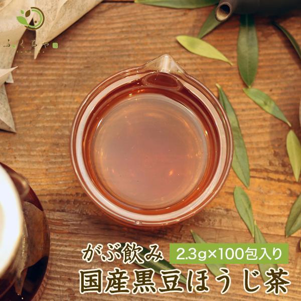 黒豆ほうじ茶 国産 ティーバッグ 230g 2.3g×100包 黒豆茶 ほうじ茶 ブレンドティー