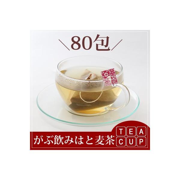 はと麦茶 ハトムギ茶 麦茶 はと麦 ハトムギ 鳩麦 茶 お茶 健康茶 美容茶 ノンカフェイン 国産 ティーバッグ 80包 送料無料 ふくちゃ 福茶 fukucha