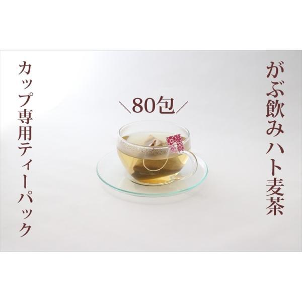 はと麦茶 ハトムギ茶 麦茶 はと麦 ハトムギ 鳩麦 茶 お茶 健康茶 美容茶 ノンカフェイン 国産 ティーバッグ 80包 送料無料 ふくちゃ 福茶 fukucha 02