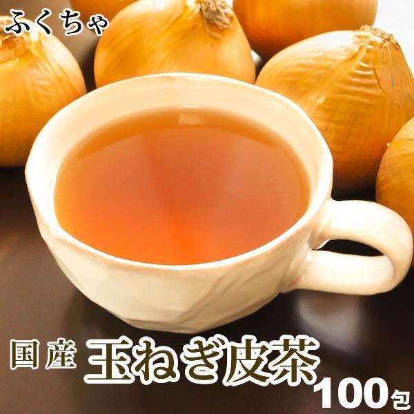 玉ねぎ皮茶 たまねぎ皮茶 タマネギ皮茶 玉ねぎの皮茶 たまねぎの皮茶 国産 茶 健康茶 送料無料 ノンカフェイン ティーバッグ 100包 ふくちゃ 福茶