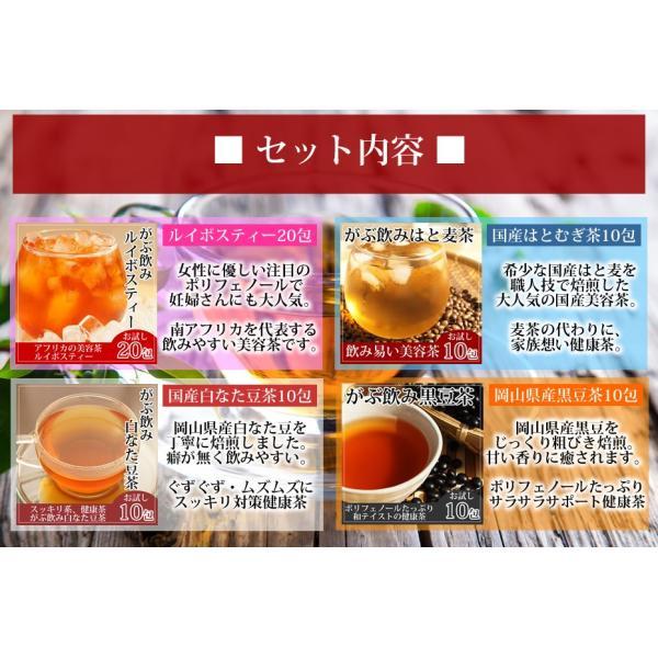 お試し セット 送料無料 茶 健康茶 ティーバッグ ルイボスティー 緑茶 はと麦茶 黒豆茶 紅茶 ふくちゃ 福茶|fukucha|03