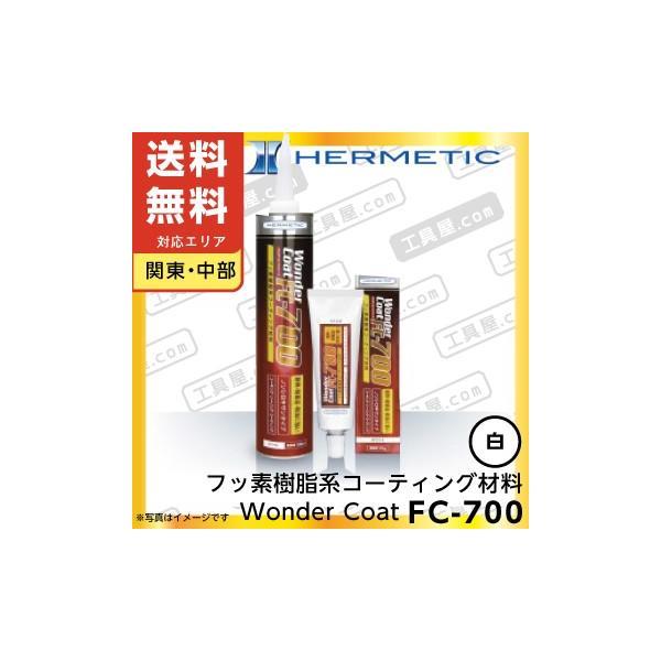 ヘルメチック Wonder Coat FC-700(フッ素樹脂系コーティング材料) カートリッジタイプ 【ホワイト】 330ml 【送料無料(関東・中部】
