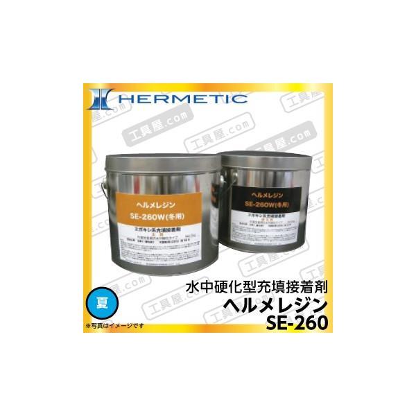 ヘルメチックヘルメレジンSE-260夏用(水中硬化型充填接着剤)1kgセット(代引不可)