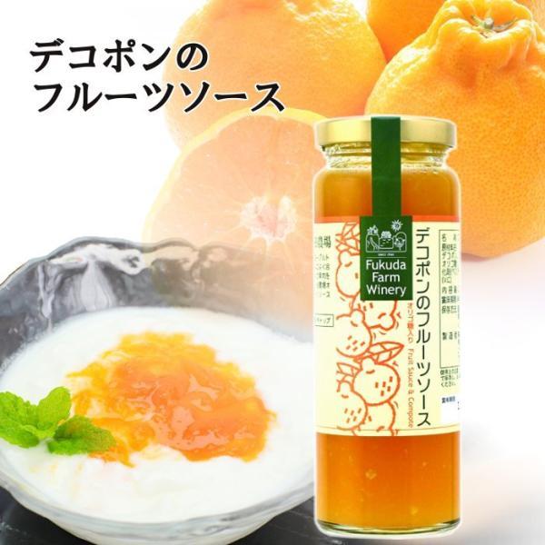 フルーツソース デコポン 220g|fukuda-farm