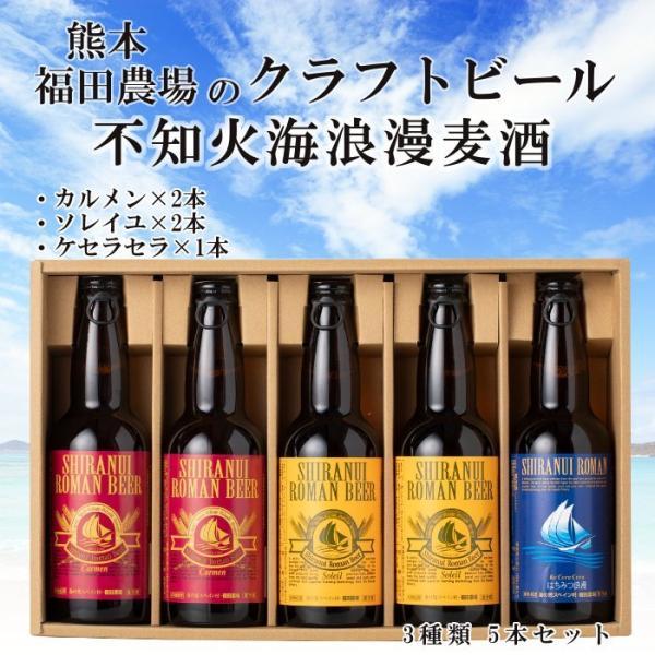 ギフト ビール ランキング 地ビール クラフトビール ギフト 3,000円 送料無料 不知火海浪漫麦酒 330ml 5本セット 熊本|fukuda-farm