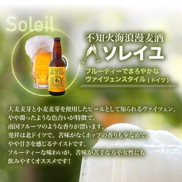 ギフト ビール 地ビール クラフトビール 3,000円 送料無料 不知火海浪漫麦酒 330ml 5本セット 熊本|fukuda-farm|04