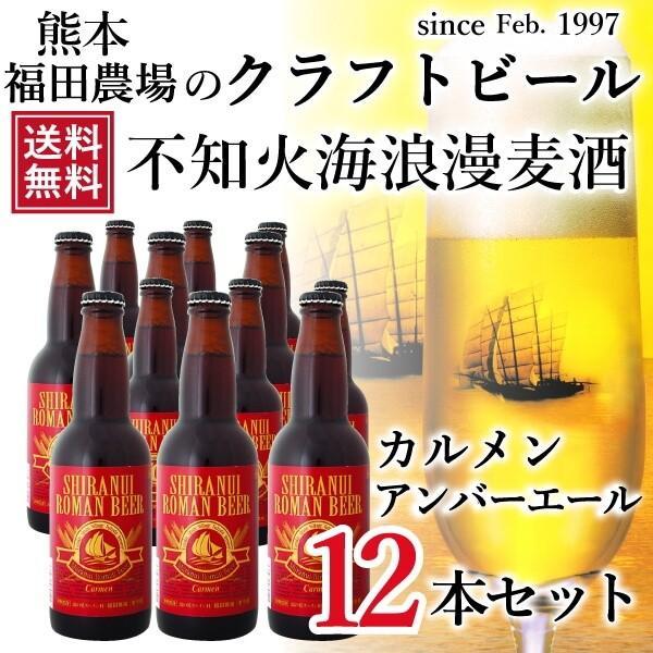 クラフトビール セール 不知火海浪漫麦酒 送料無料(東北北海道除く)カルメン アンバーエール 330ml 12本 熊本 クール便|fukuda-farm