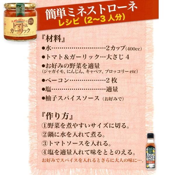 万能 トマトソース 手作り ランキング ガーリック トマト 無添加 熊本 国産|fukuda-farm|05
