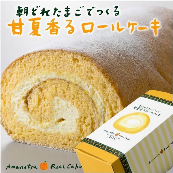 スイーツ 限定 お取り寄せ ロールケーキ 甘夏  熊本 冷凍|fukuda-farm